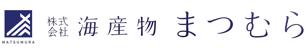 株式会社海産物松村