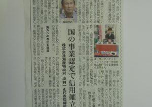 会議所ニュースに掲載されました。